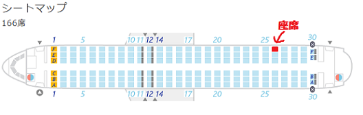 バニラエア旧機材(元ANA機材)の座席表