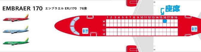 FDAのE170型機の座席表