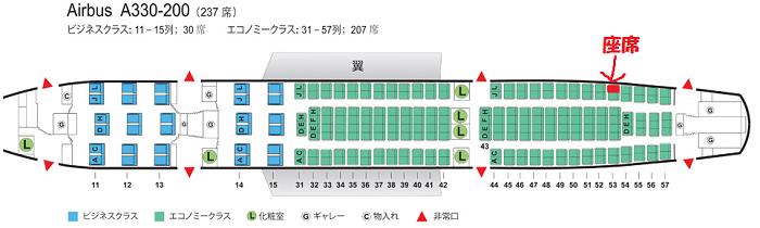 中国国際航空のA330-200型機の座席表