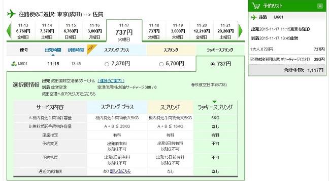 737セール予約画面