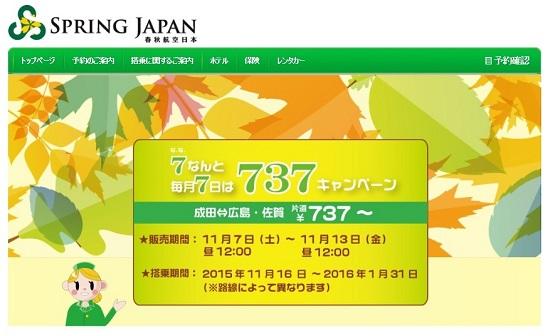 737円セールの告知画面
