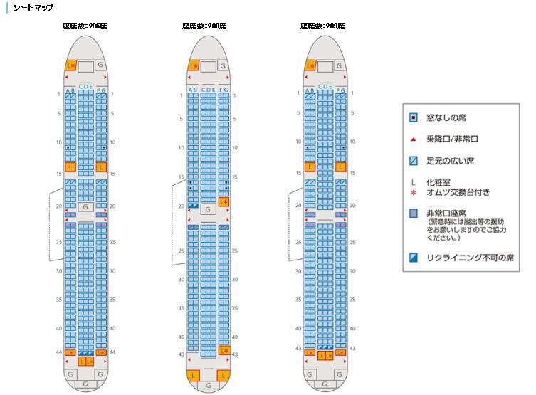 エアドゥのB767-300型機の座席表