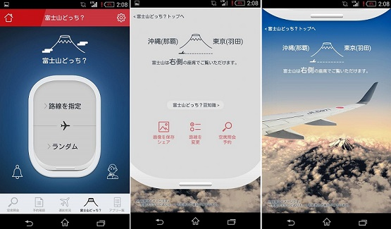 JAL公式の富士山どっちアプリ