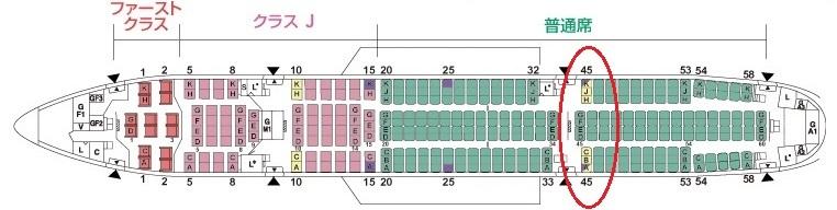 45番A席、45番K席に該当する窓なし席の座席表での位置