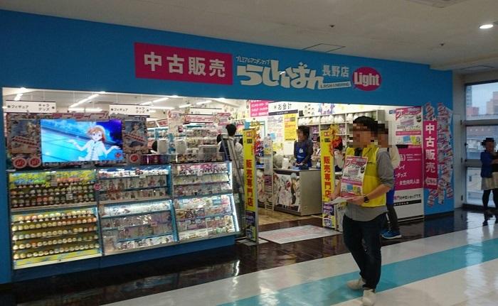 らしんばん長野店オープン当日の様子