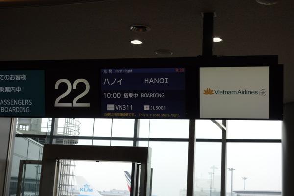 成田発ハノイ行きの搭乗口の案内