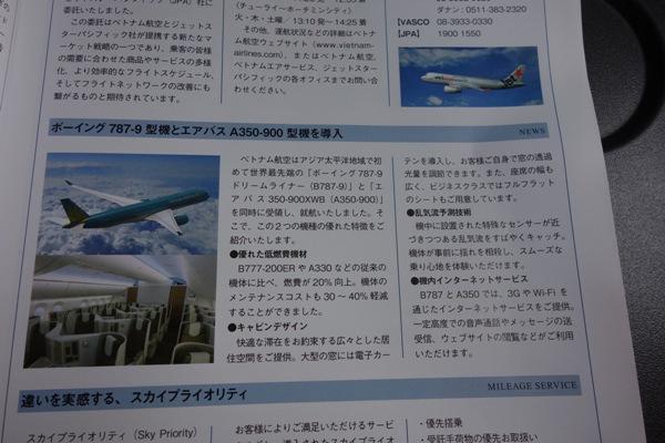 ベトナム航空のA350型機とB787型機の導入を伝える機内誌