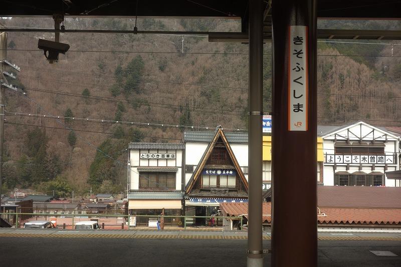 木曽福島駅にて