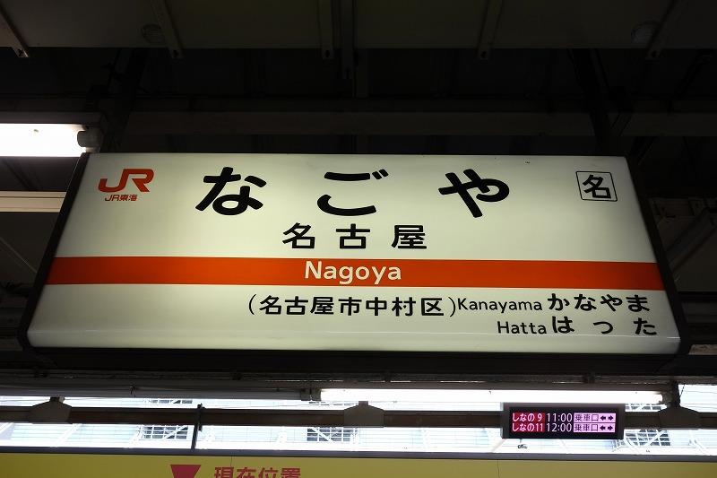 名古屋駅の駅名プレート