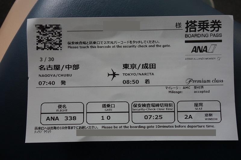 ANA338便のチケット