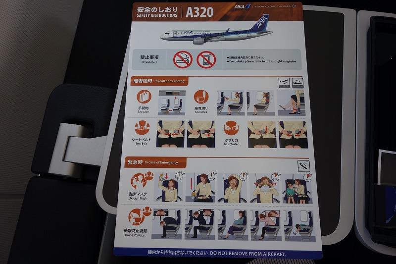 ANAのA320neoの安全のしおり