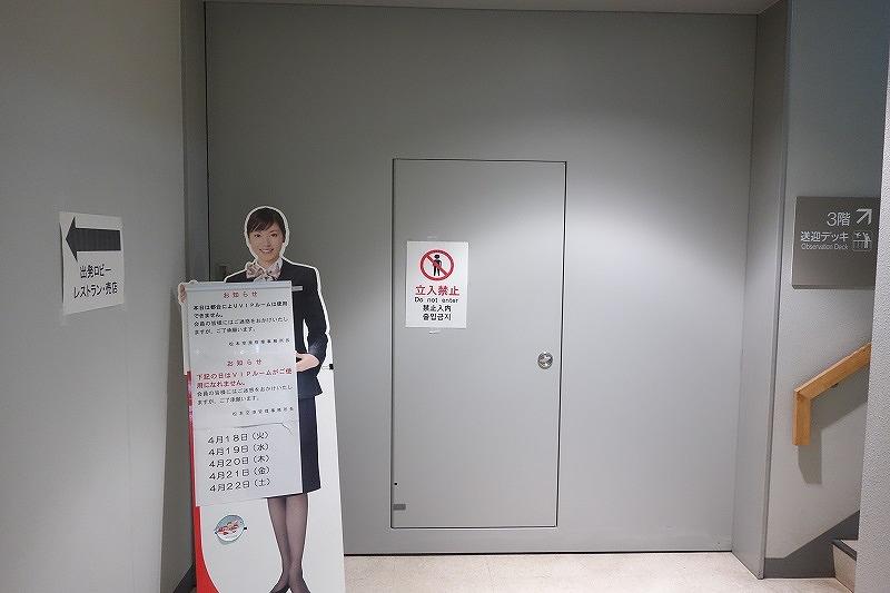 閉鎖されているVIPルーム