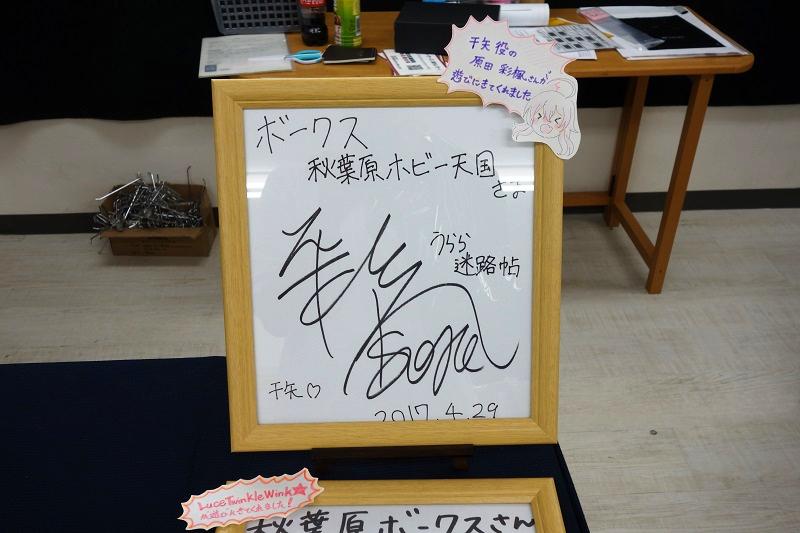 千夜役の原田さん直筆サイン