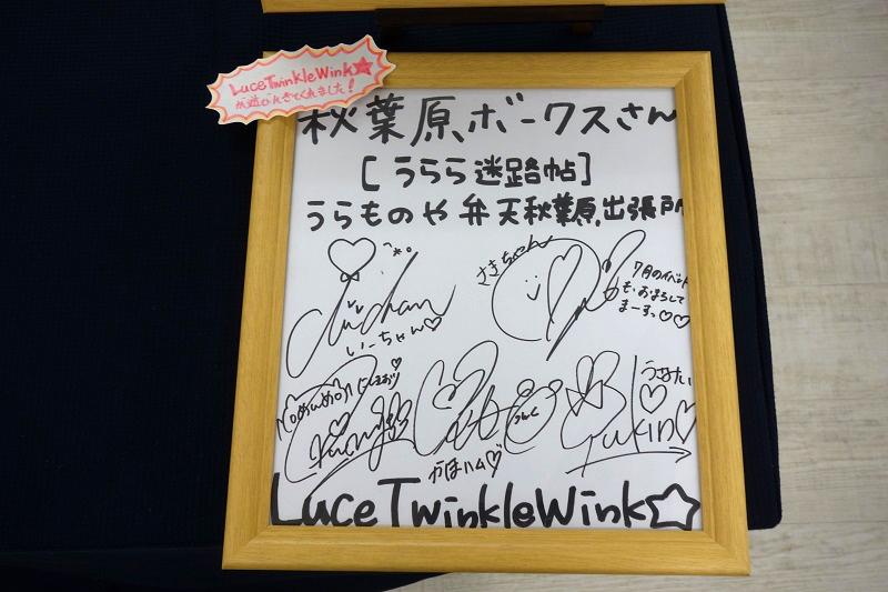 うららのEDを担当した「Luce Twinkle Wink☆」の直筆サイン