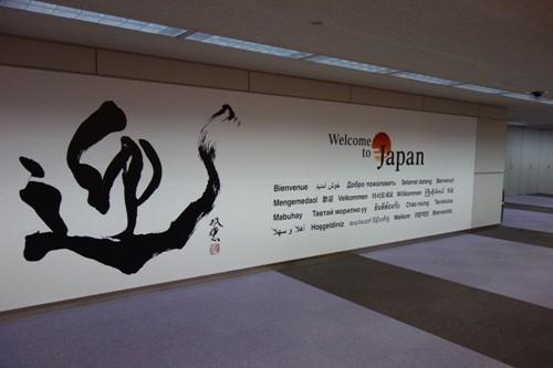 成田空港到着ロビーの歓迎の表記