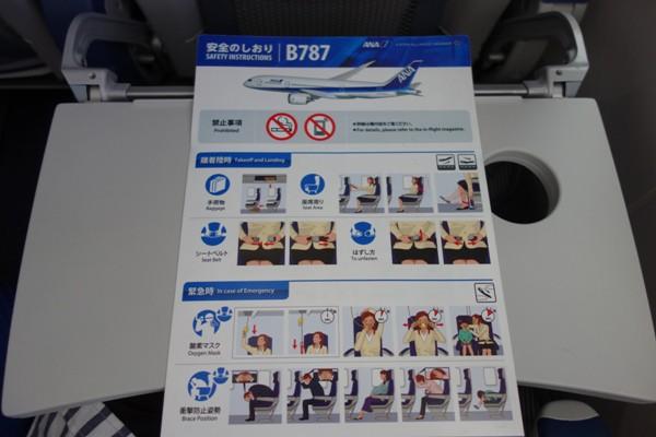 ANAのB787-8型機の安全のしおり
