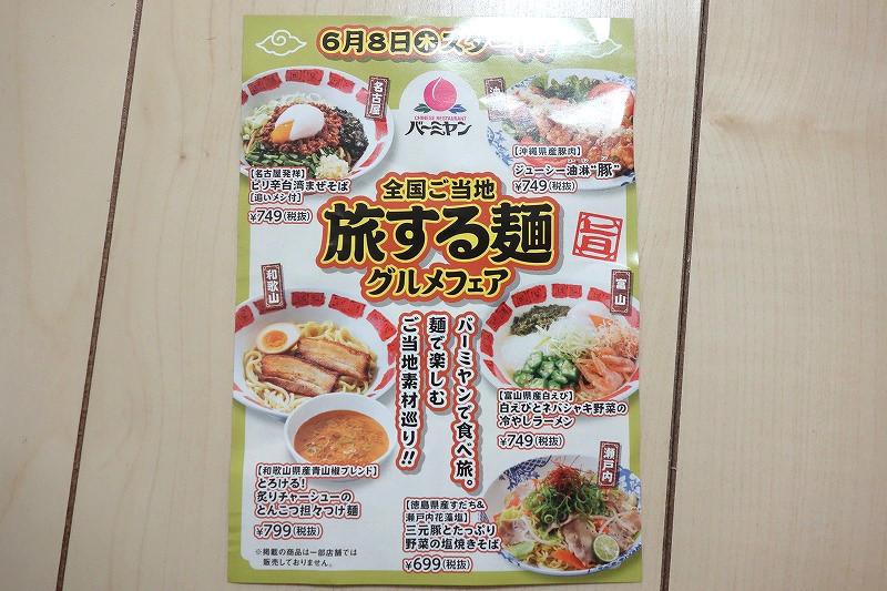 バーミヤンの期間限定麺類メニュー表