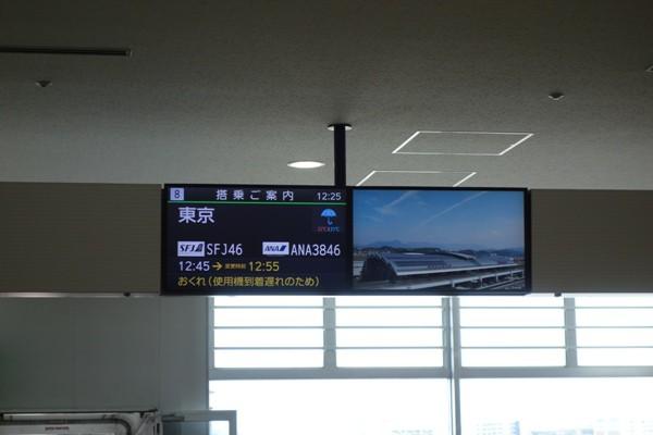 SFJ46便の羽田行きの出発ゲートにて