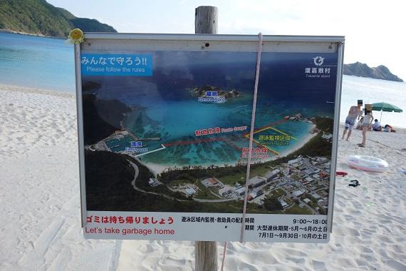阿波連ビーチの遊泳可能な区域