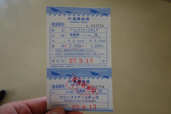 マリンライナーとかしきの乗船チケット