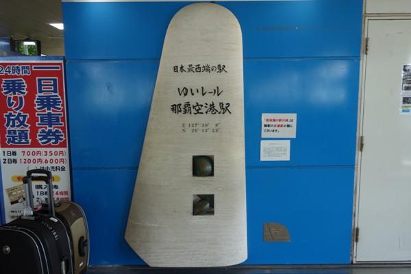 日本最西端駅の那覇空港駅
