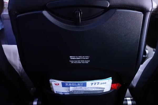 JAL SKY NEXTの普通席の座席の足元周り