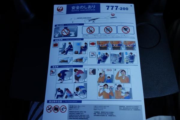 B777-200型機の安全のしおり