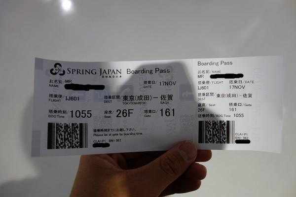 春秋航空日本(spring japan)の搭乗券