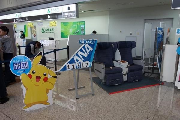 ターミナルビル内に展示されていたANAのプレミアムクラスシート