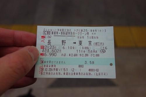 えきねっとのトクだ値35で購入した北陸新幹線グリーン車のチケット