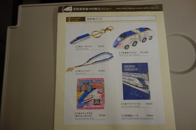 北陸新幹線の車内販売メニュー
