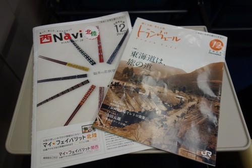 北陸新幹線の車内誌