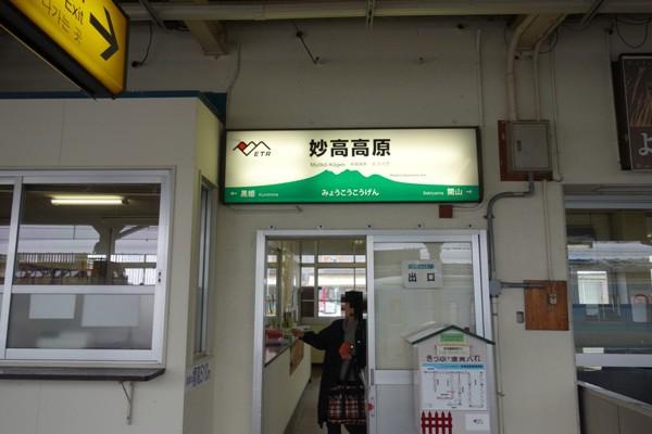 上越妙高駅の看板