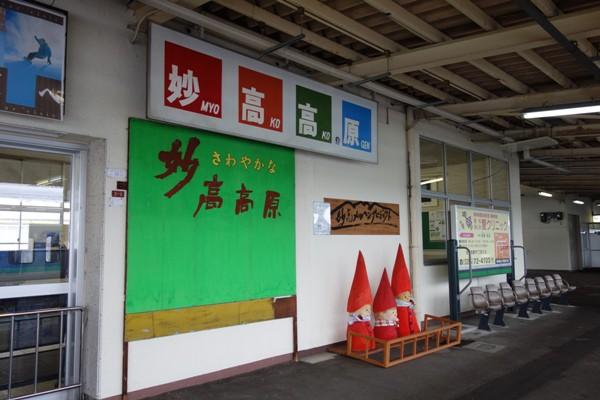 上越妙高駅のホームの看板