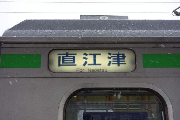 直江津行きの表示