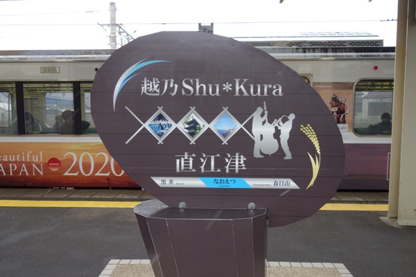 直江津駅の駅名プレート