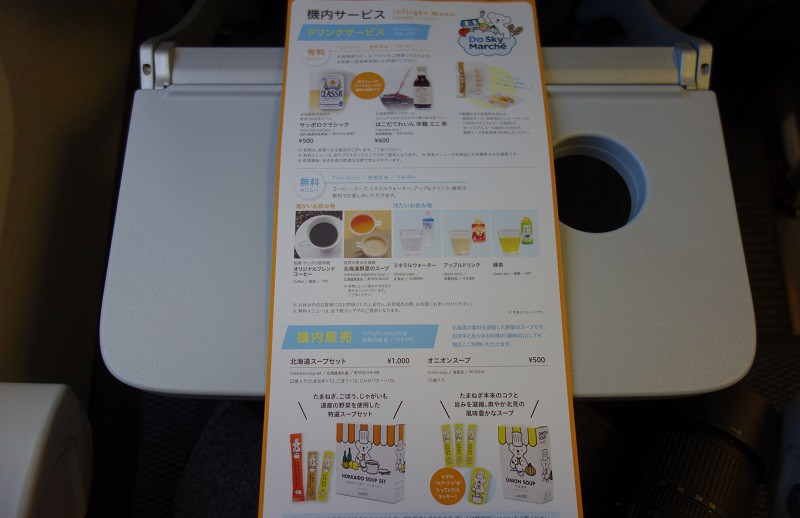 エアドゥの機内サービスのメニュー表