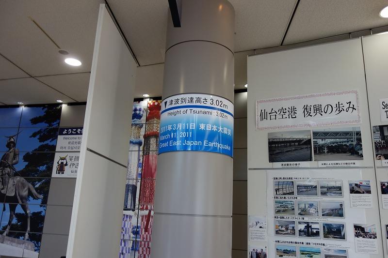 仙台空港ビル内の柱の3.11時の津波到達高さを示す表記