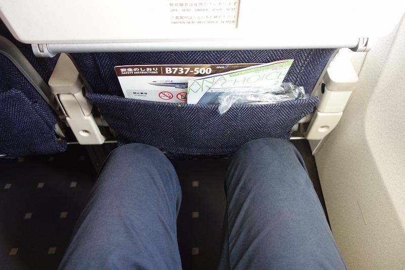ANAのB737-500型機の座席の足元の広さ