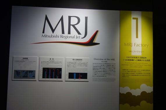 MRJの説明パネル
