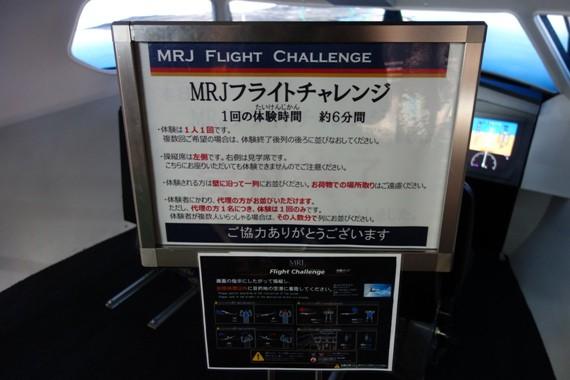 MRJのフライトシミュレータ