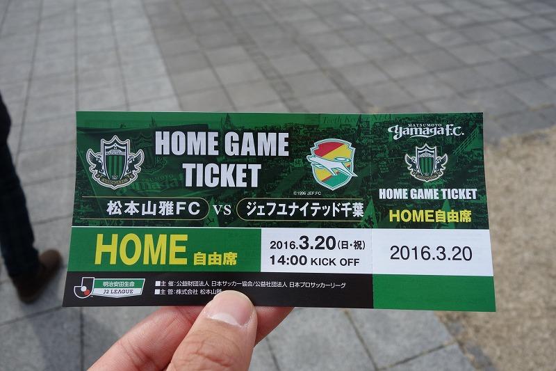 ホーム自由席のチケット