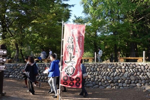 信州上田をPRする旗