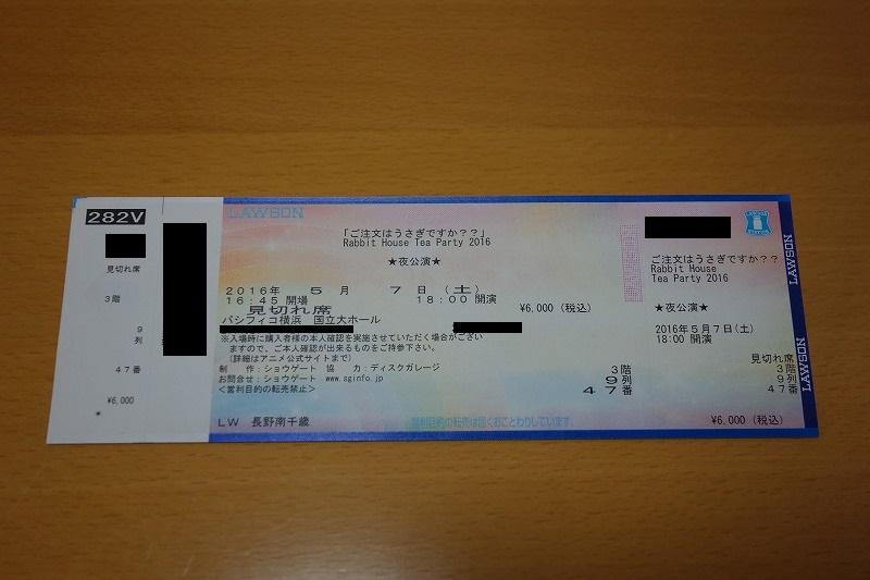 ごちうさTP2016のチケット