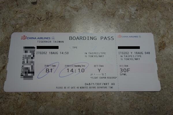 チャイナエアラインの絵柄のタイガーエア台湾の搭乗券