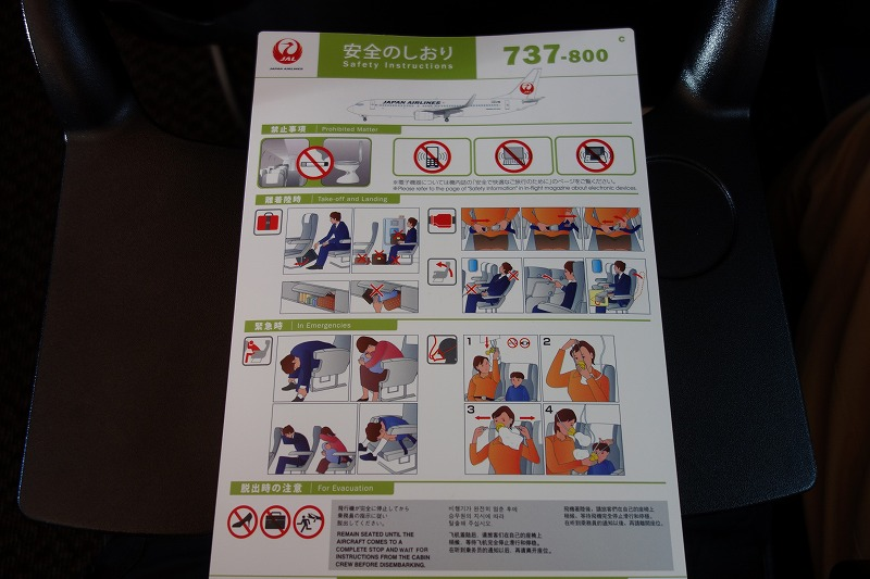 JALのB737-800型機の安全のしおり