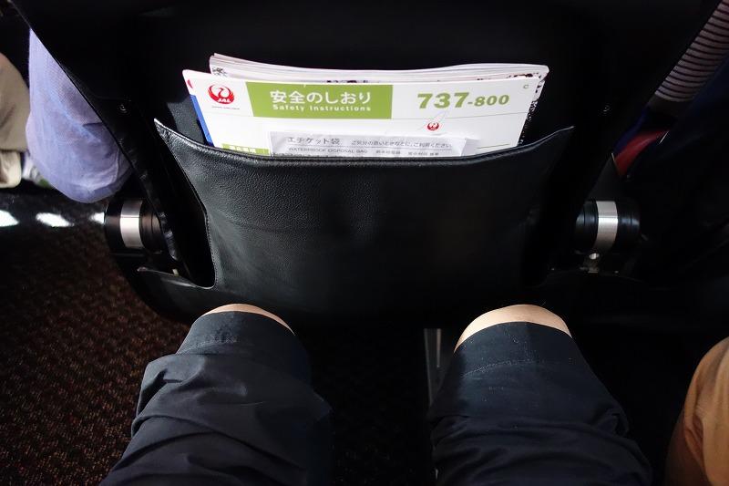 JALのB737-800型機の座席の足元の広さ
