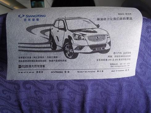 中国の自動車メーカの広告がプリントされたヘッドカバー