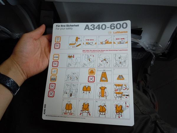 ルフトハンザドイツ航空のA340-600の安全のしおり