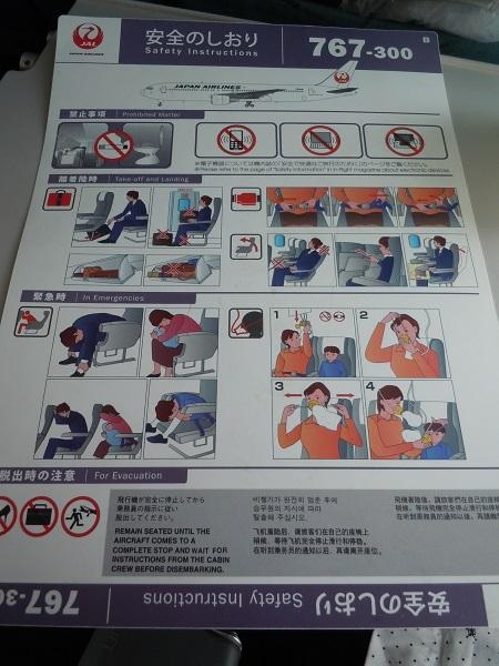 JALのB767-300型機の安全のしおり